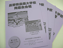 長野県農業大学校同窓会会報第16号が発刊されました