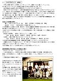 平成30年度同窓会千葉支部総会が開催されました