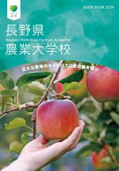 長野県農業大学校 2020年学校案内