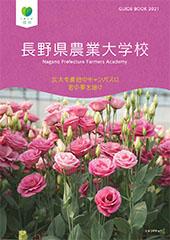 長野県農業大学校 2021年学校案内