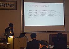 実践経営者コース農業経営実習・就農計画発表会を行いました