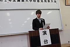 意見発表大会が開催されました。