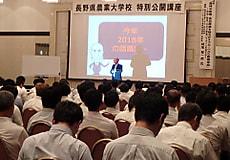特別公開講座を開催しました