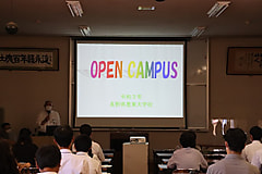 オープンキャンパスを開催しました!